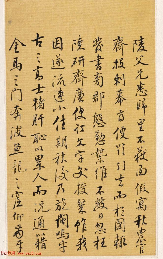 清代儒学家陈寿祺书法手迹