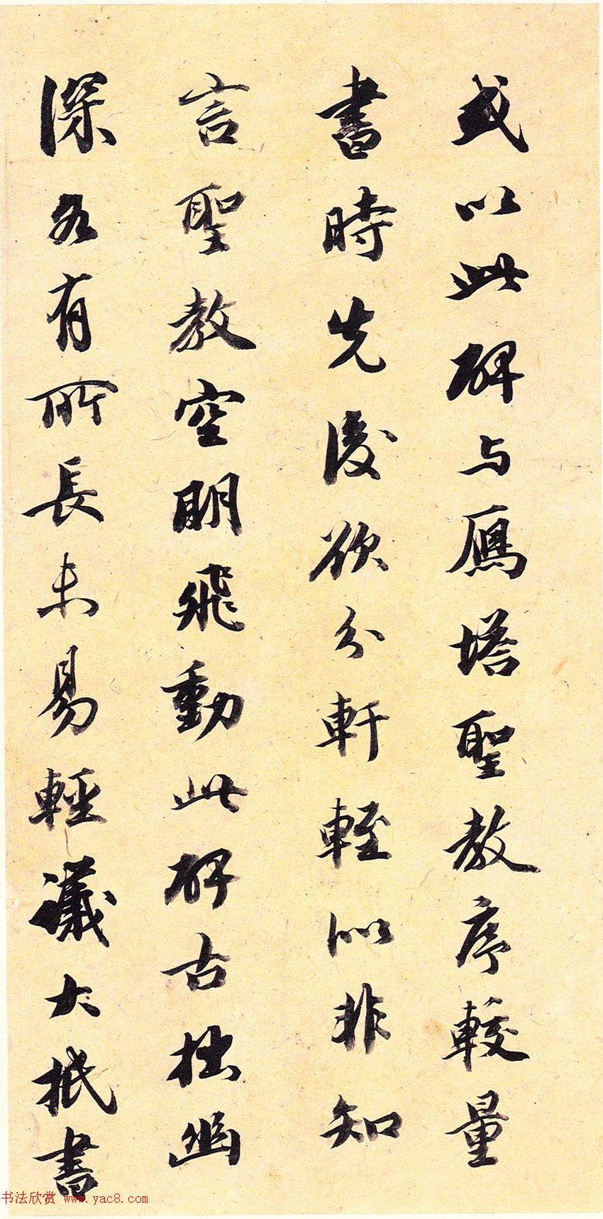 王文治书法题签《褚河南孟法师碑》图片