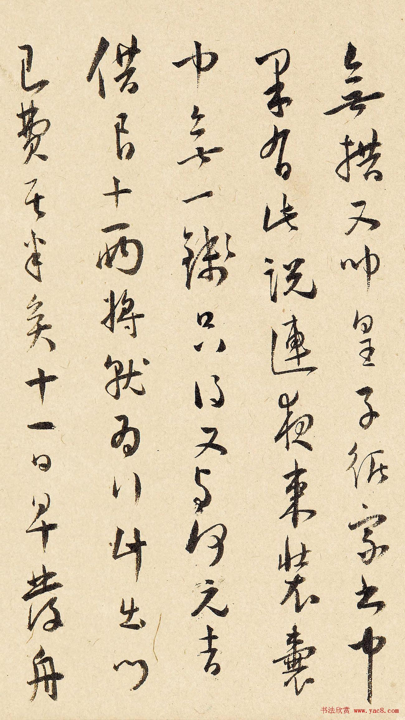 王宠行草书法赏析《致王守五札》