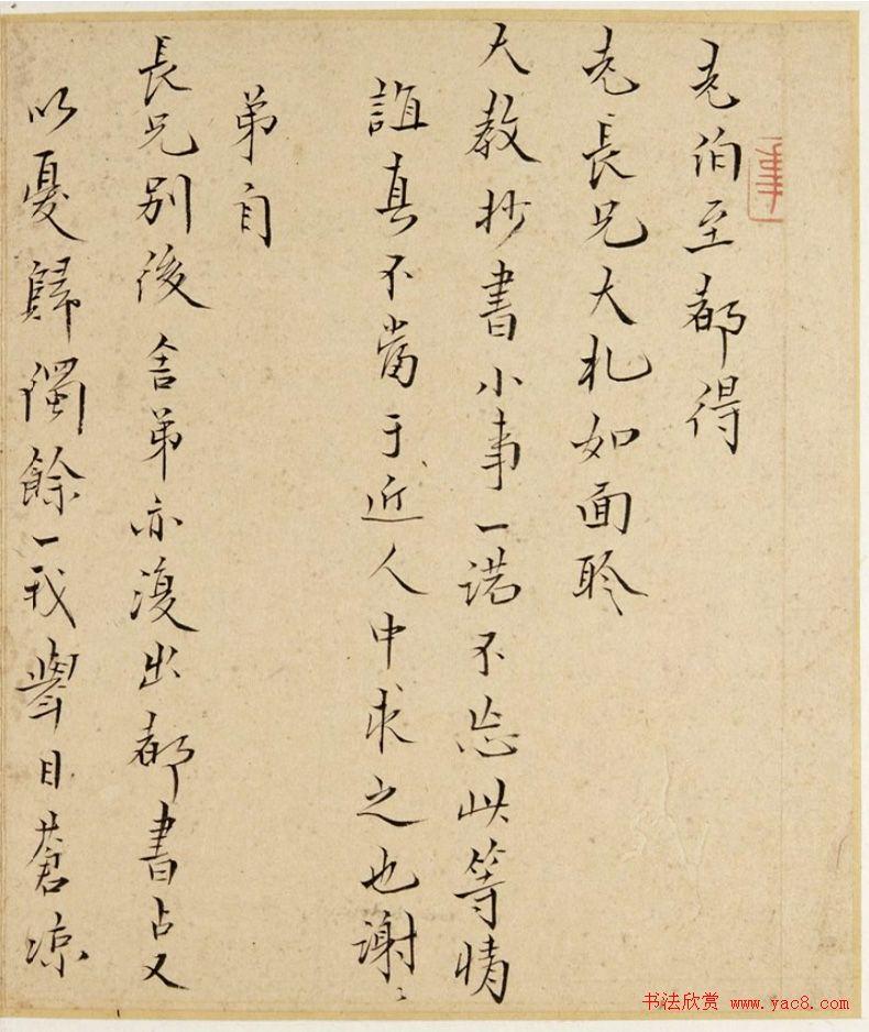 清代文学家周在浚书法手迹