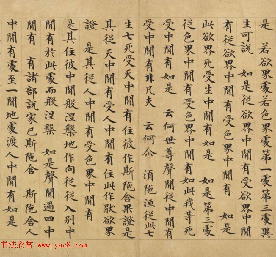 钟绍京小楷《三弥底部论》(疑)附书法题跋