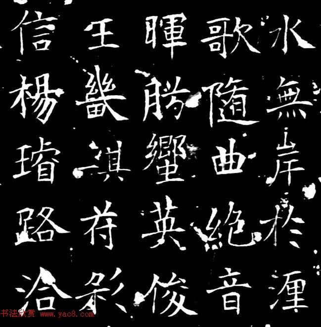 唐代墓志书法精品《唐故处士许进国墓志铭》