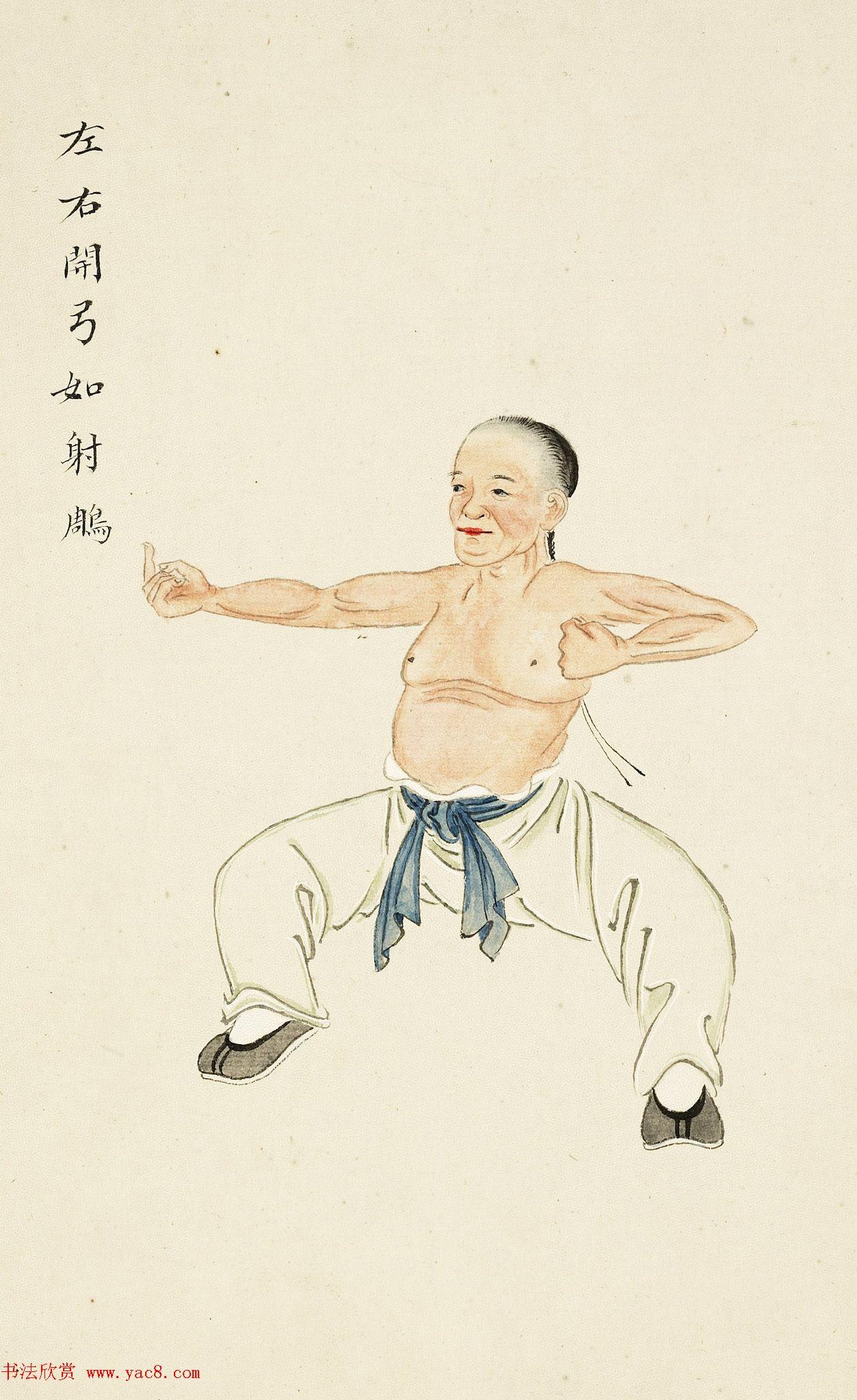清宫彩绘插图《八段锦册》