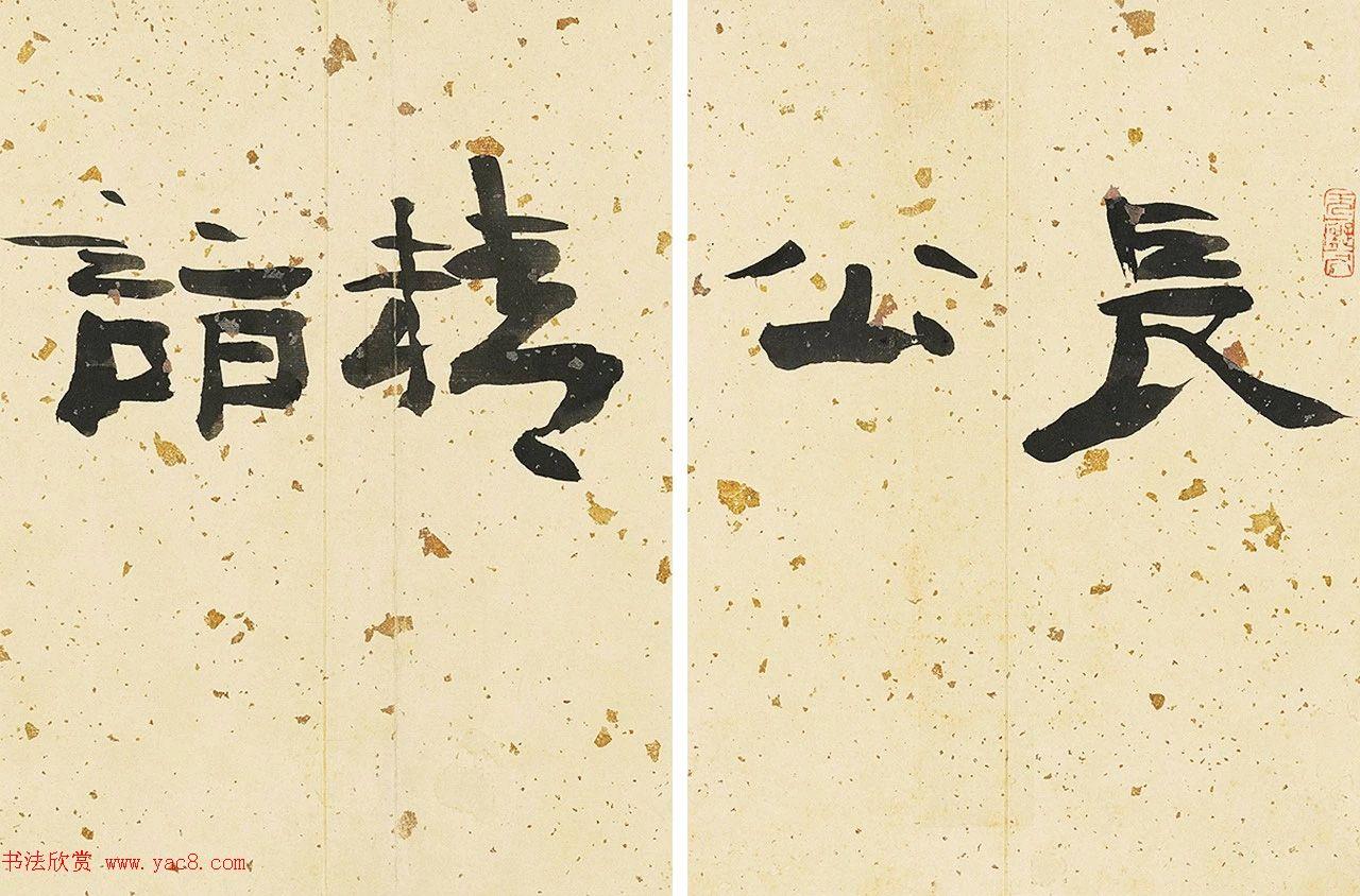 果亭山人精品《张瑞图行书诗册》