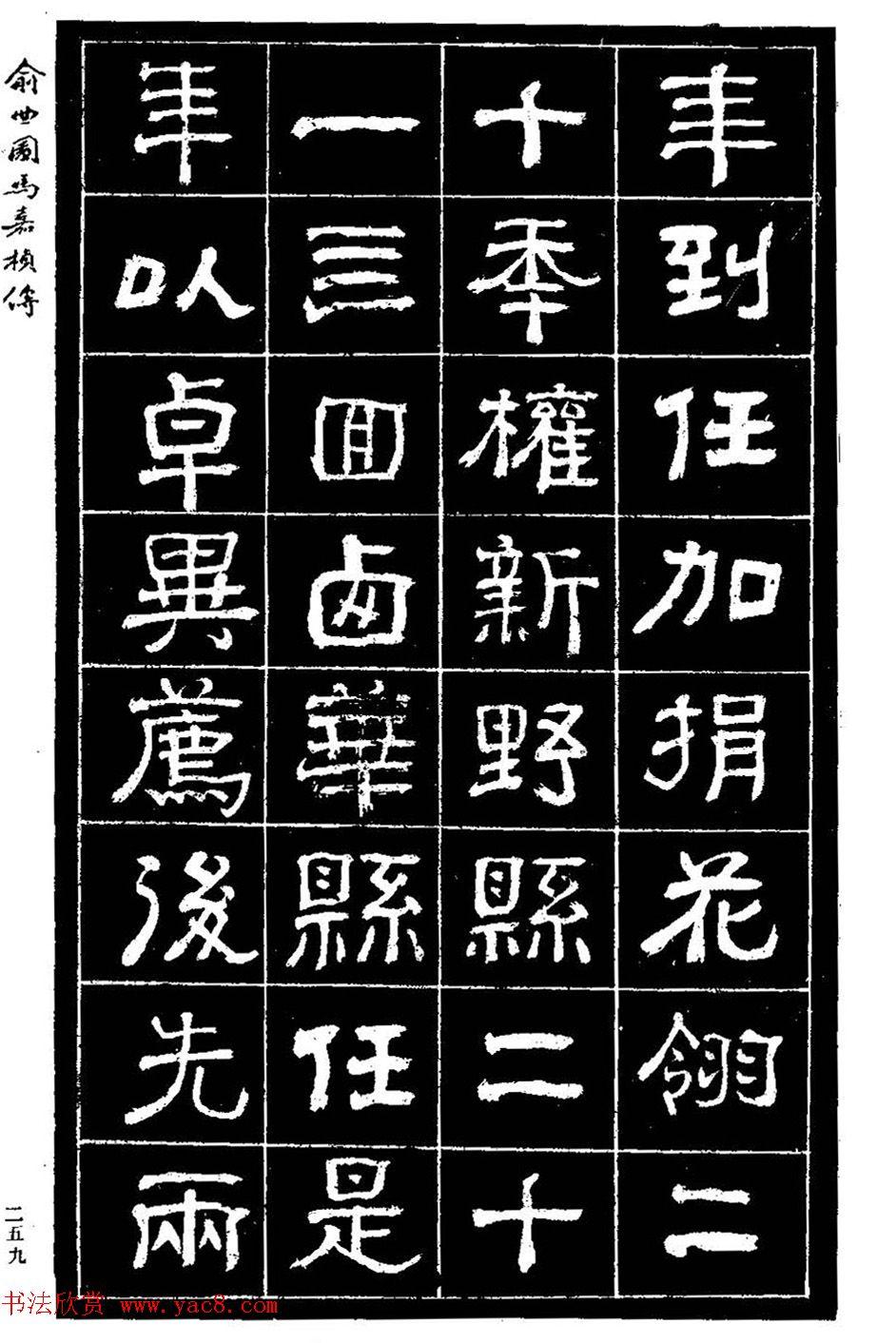 清代俞樾隶书《俞曲园马嘉桢传》