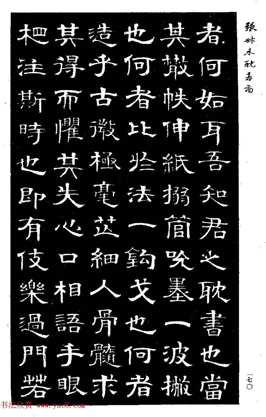 清代金石学家张廷济隶书《张叔未耽书图》