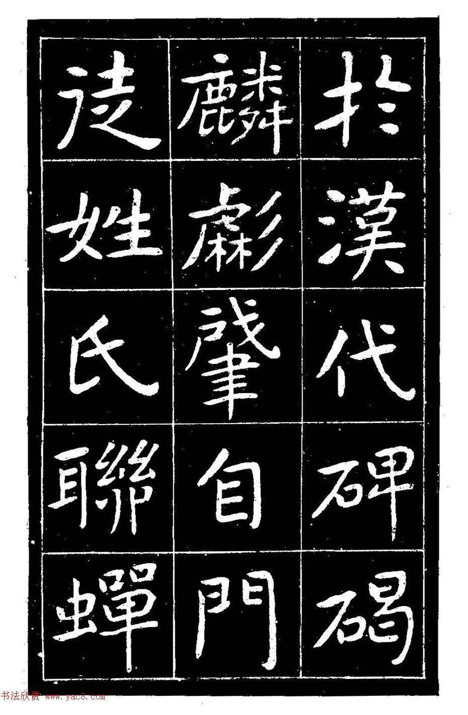 近代曾熙楷书《吴先生兴学碑记》