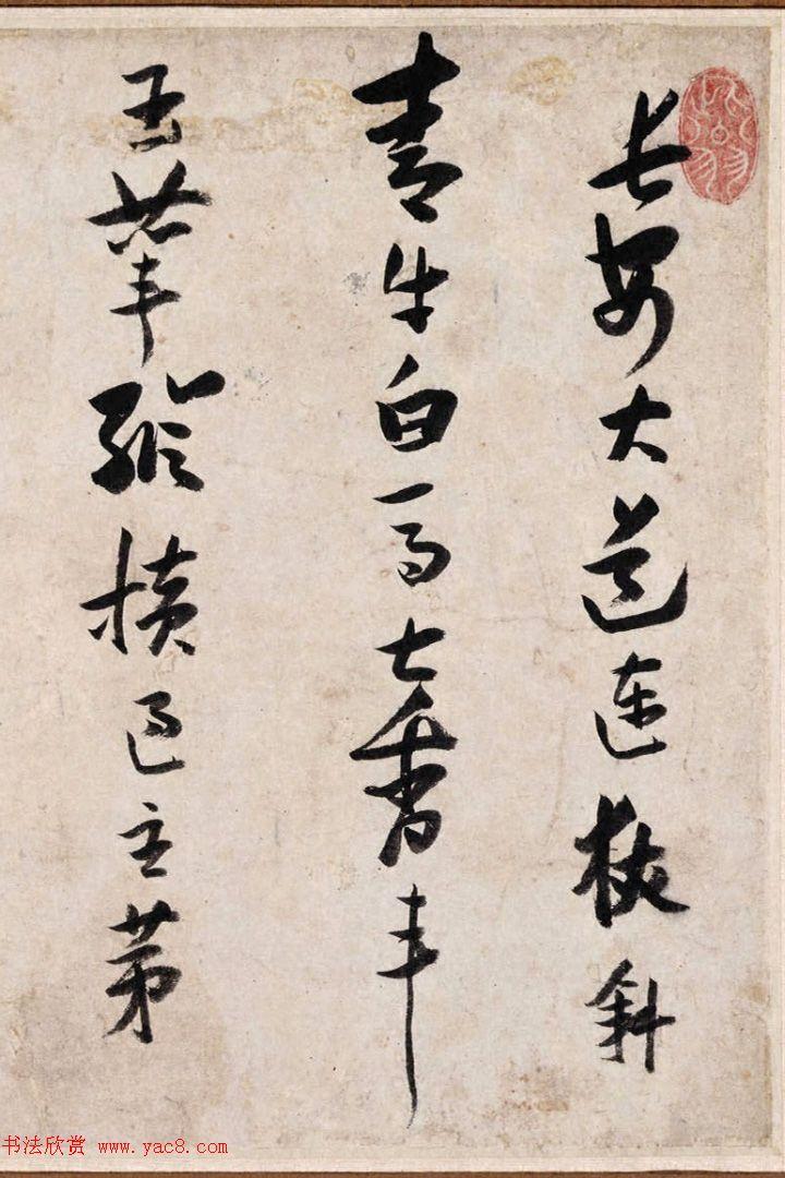张瑞图行草书法真迹《长安古意》