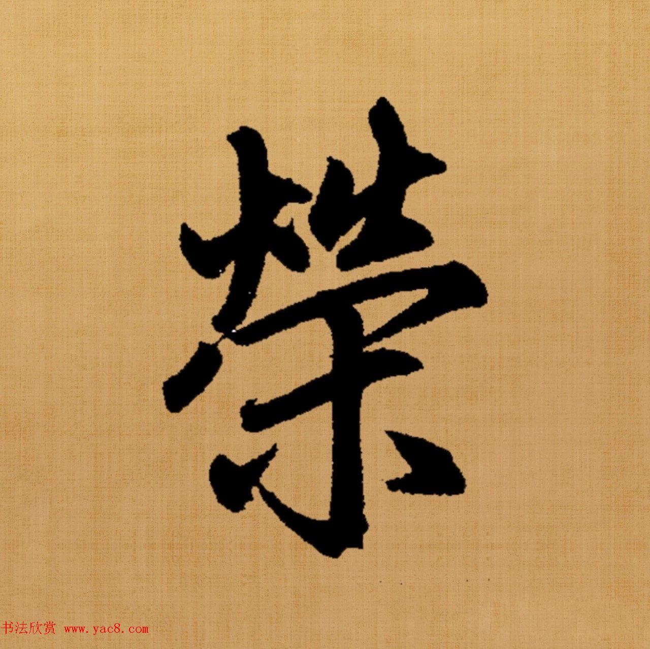 赵孟頫楷书集字《白居易诗句》