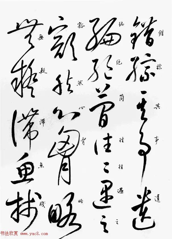 启功草书临唐怀素自叙帖