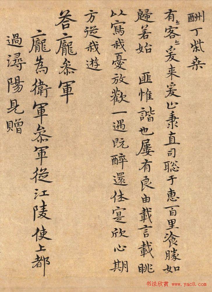 宋克书法手卷《四体书陶渊明诗卷》