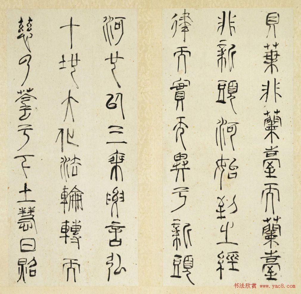 赵宧光草篆书法《金刚经后叙》