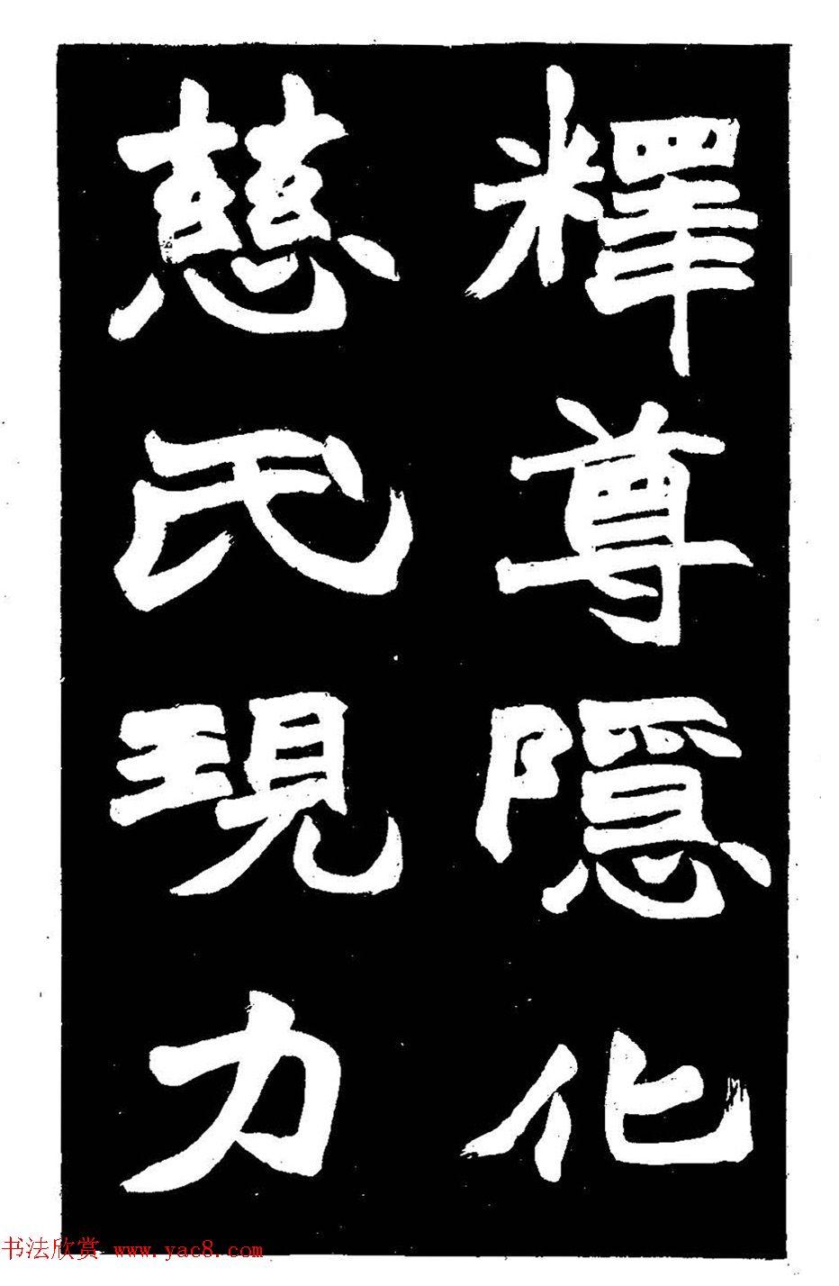 赵之谦大字书法《剡山石城寺石像碑》