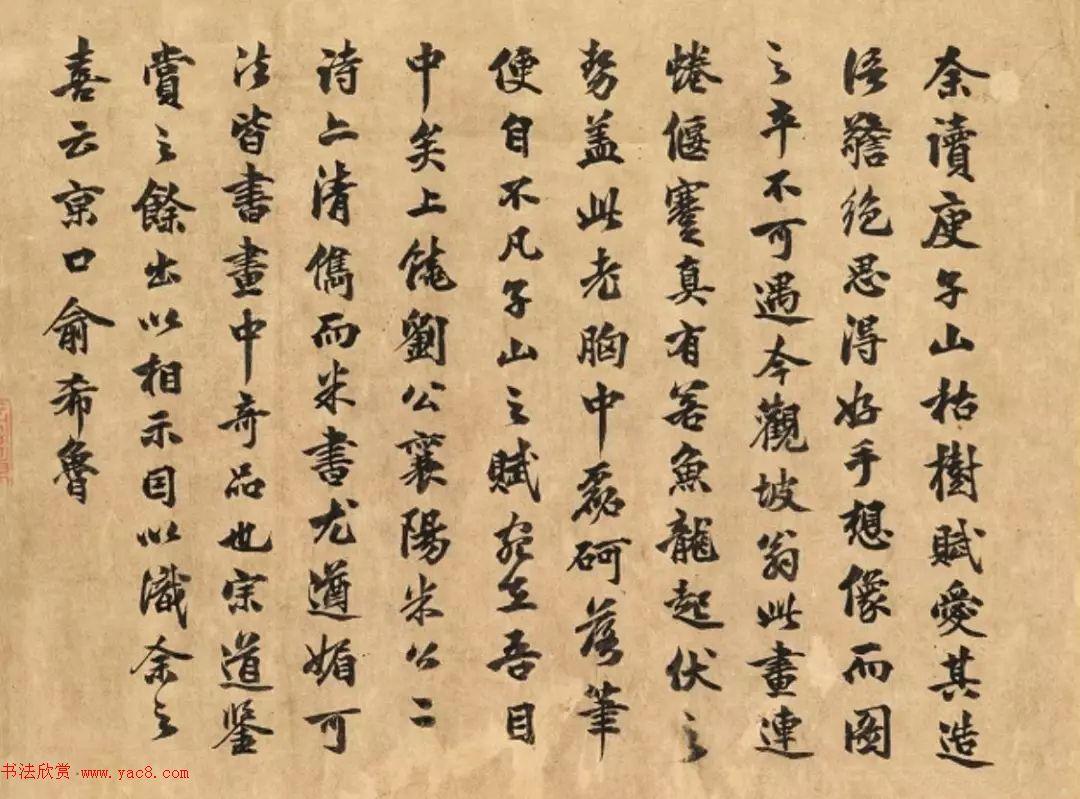 米芾行书题跋苏轼《枯木怪石图》
