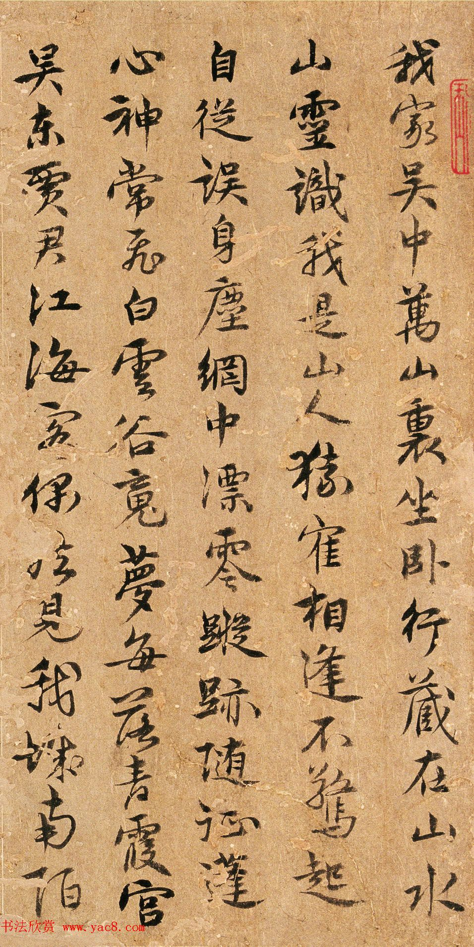 明代王璲书法墨迹《征蓬帖》+《手毕帖并诗》
