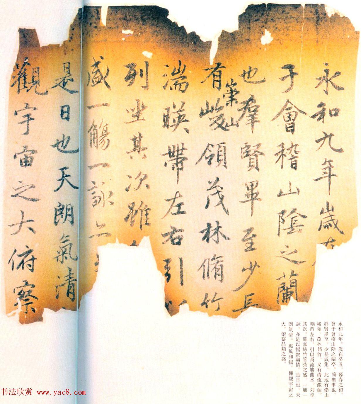 赵孟頫临书《定武兰亭序》独孤本残本