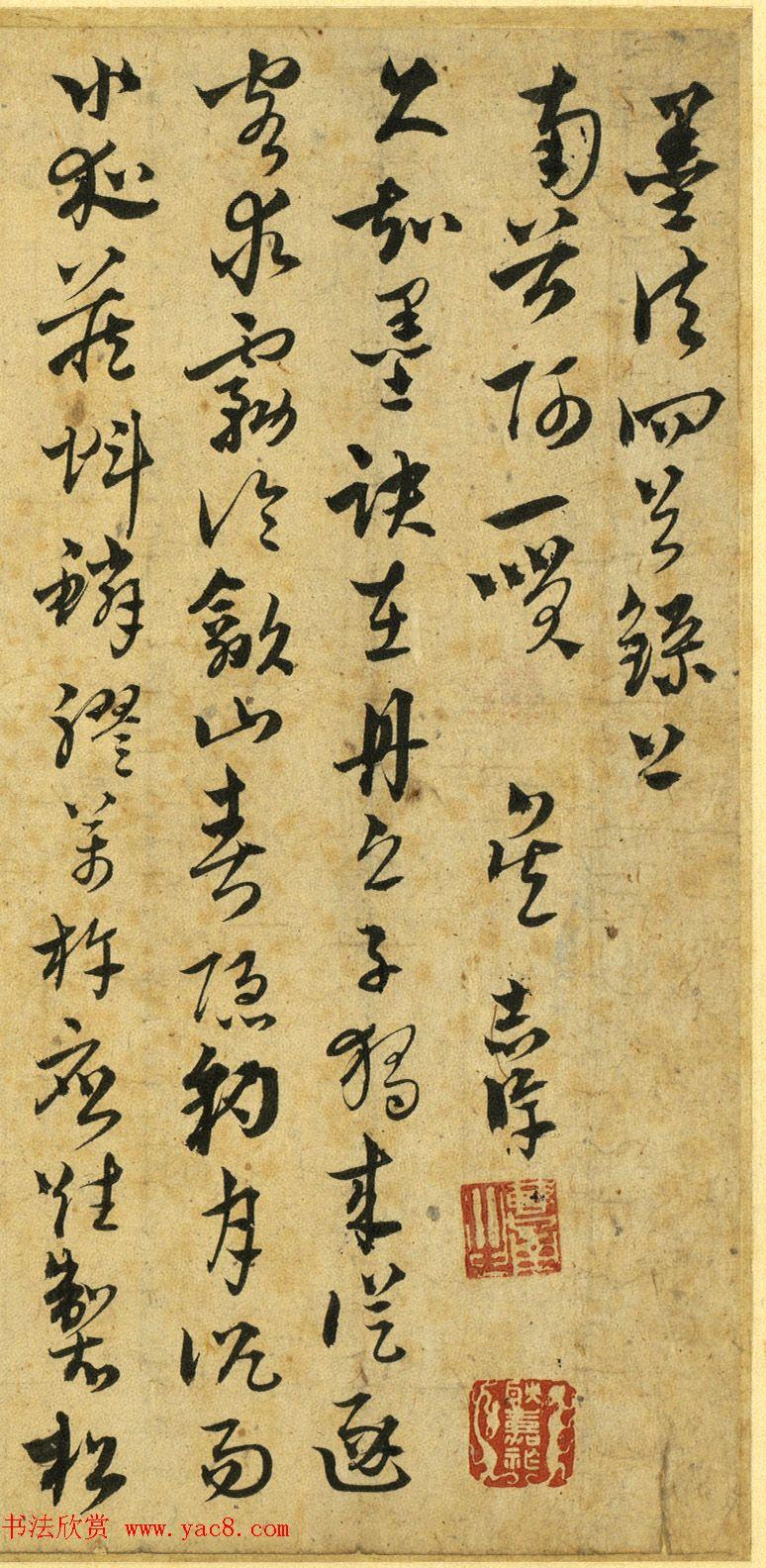元代吴志淳草书欣赏《墨法四首》