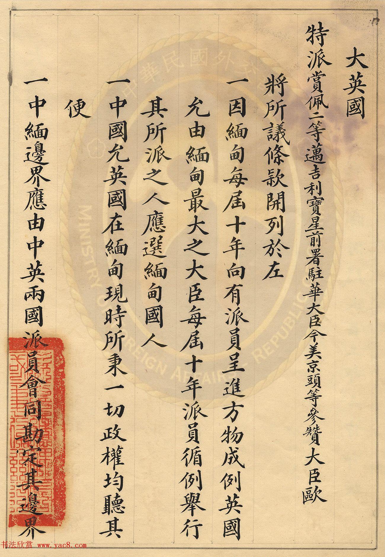 清廷楷书签订《中英缅甸条款》+《中法越南新约》