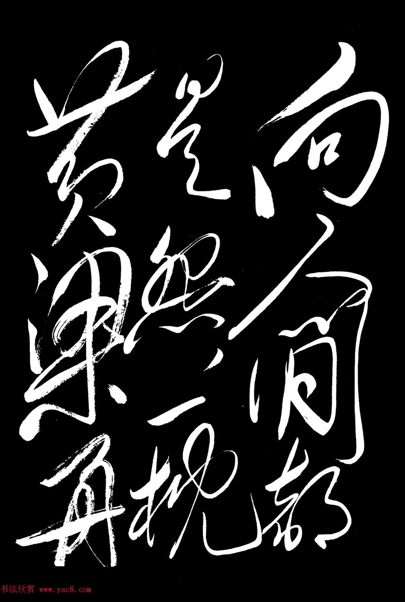 毛主席诗词墨迹《清平乐·蒋桂战争》