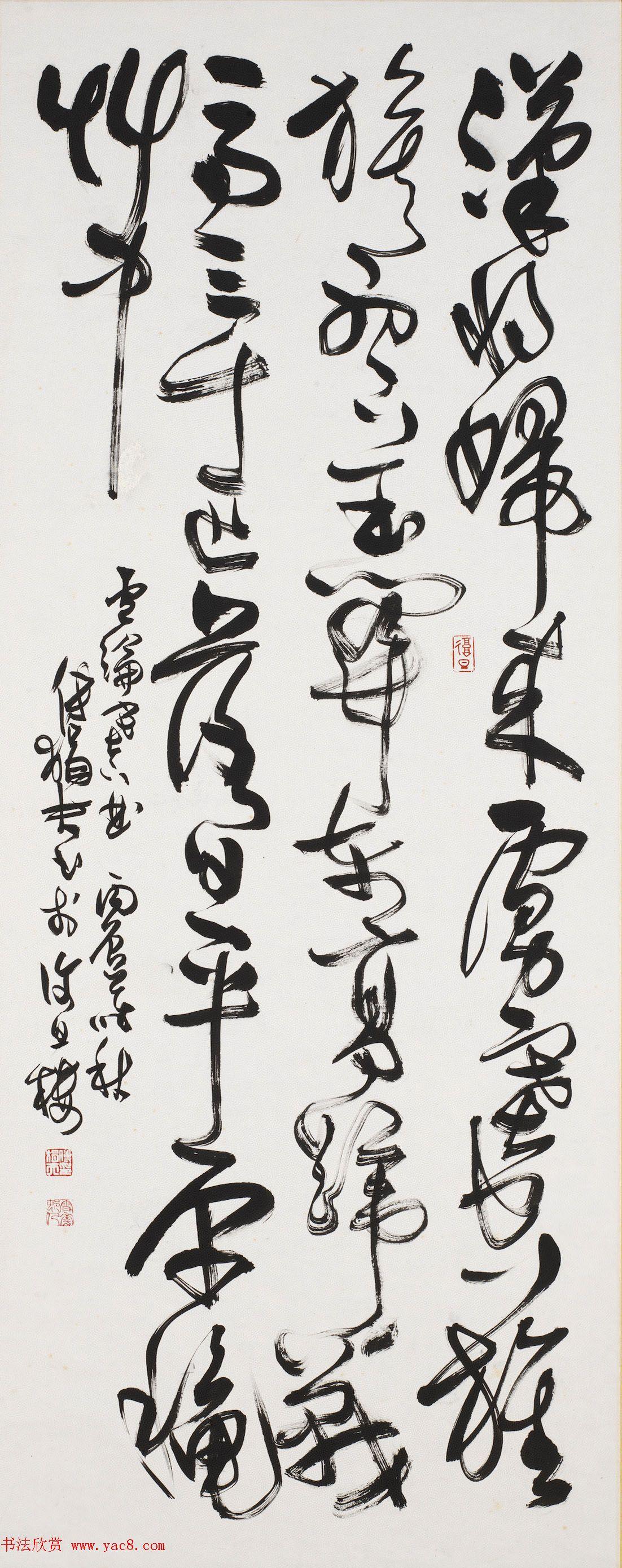 傅狷夫书法--连绵草书作品赏析