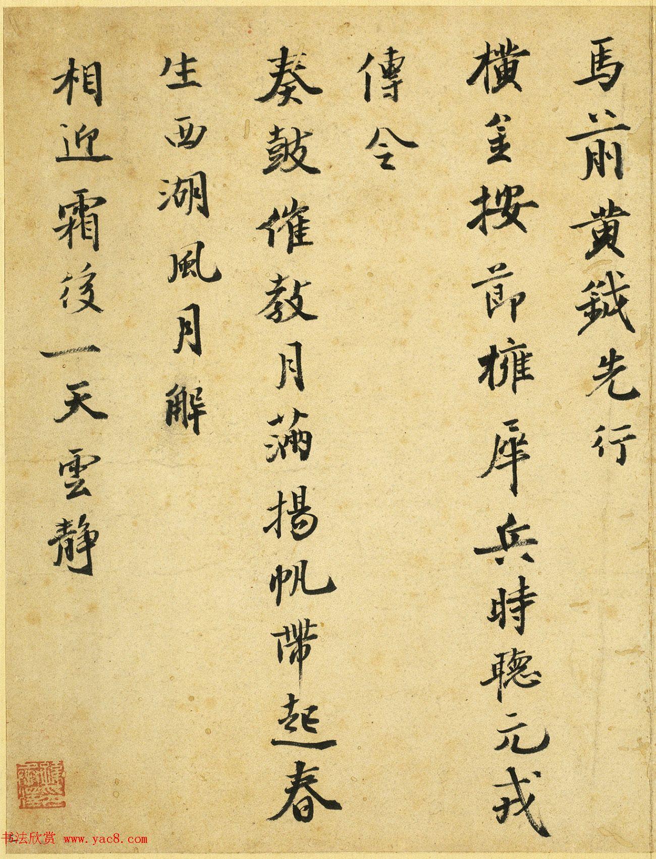 北宋僧人仲殊书西江月词