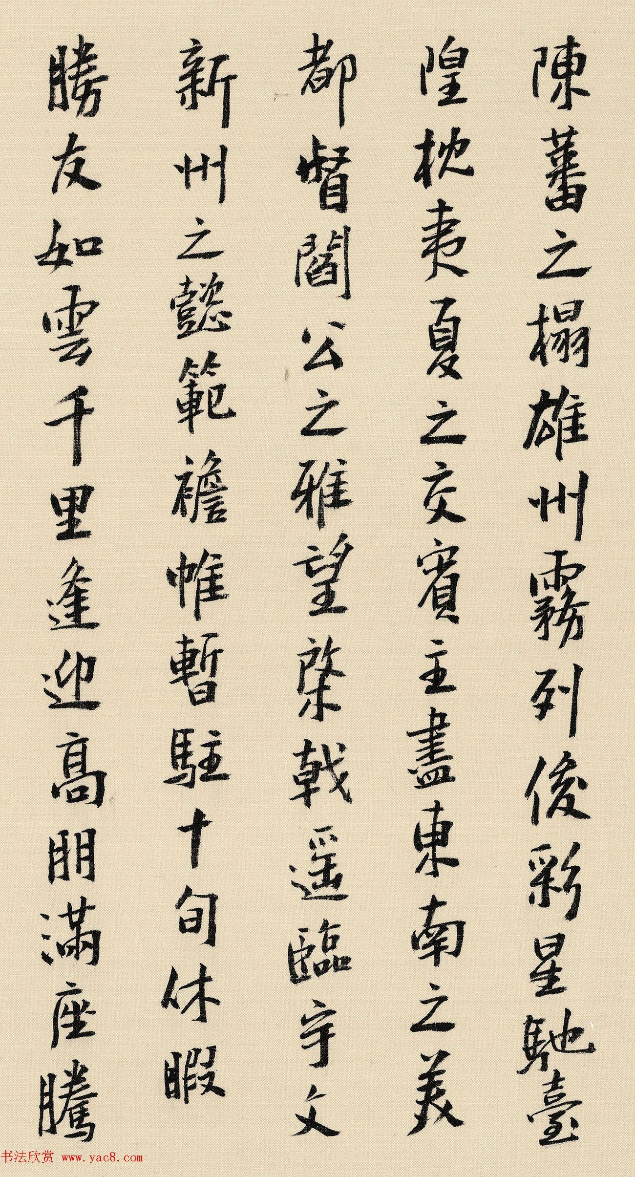 王明明书法手卷《滕王阁序》高清本