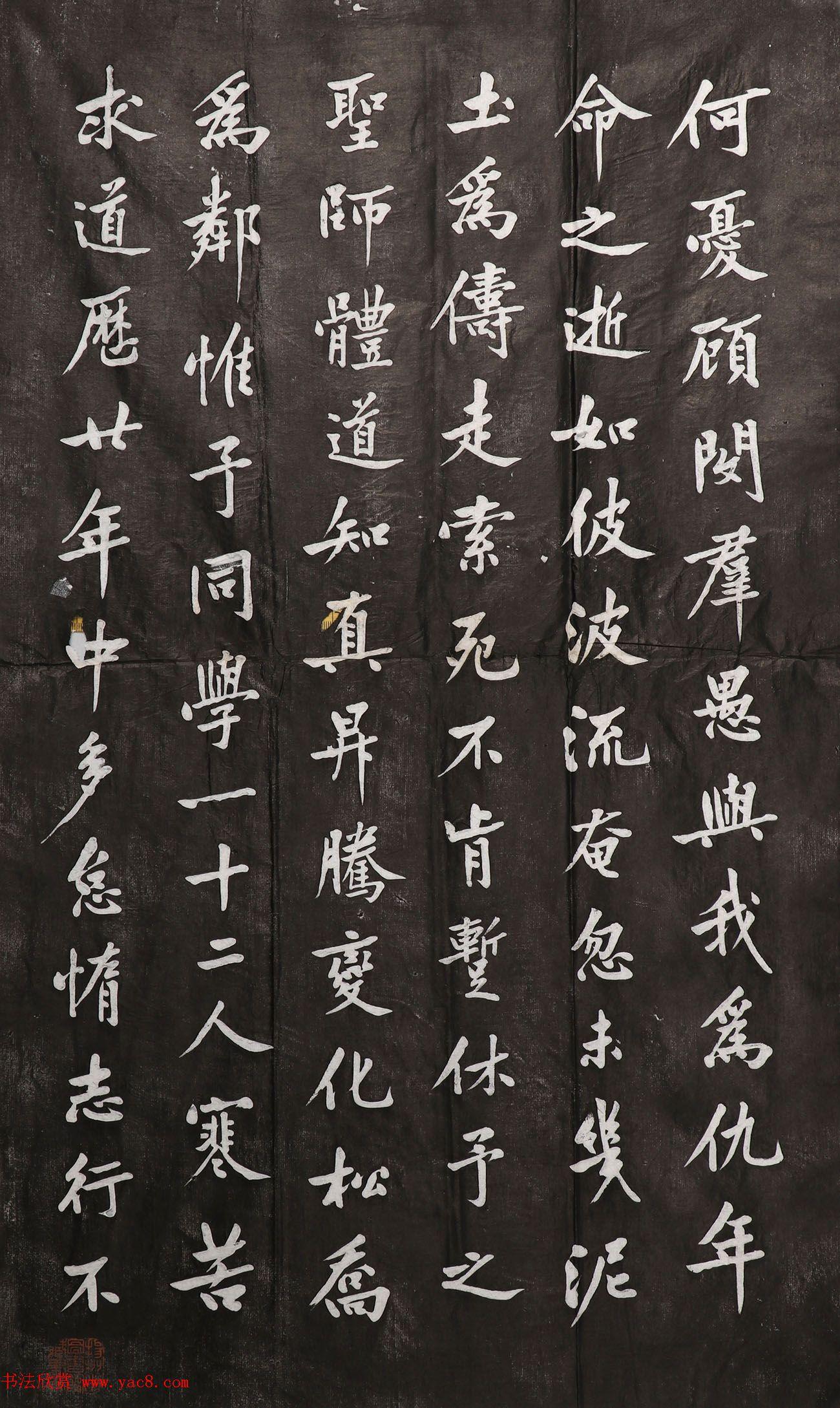 彭汶孙书法摹黄庭坚阴长生诗石刻