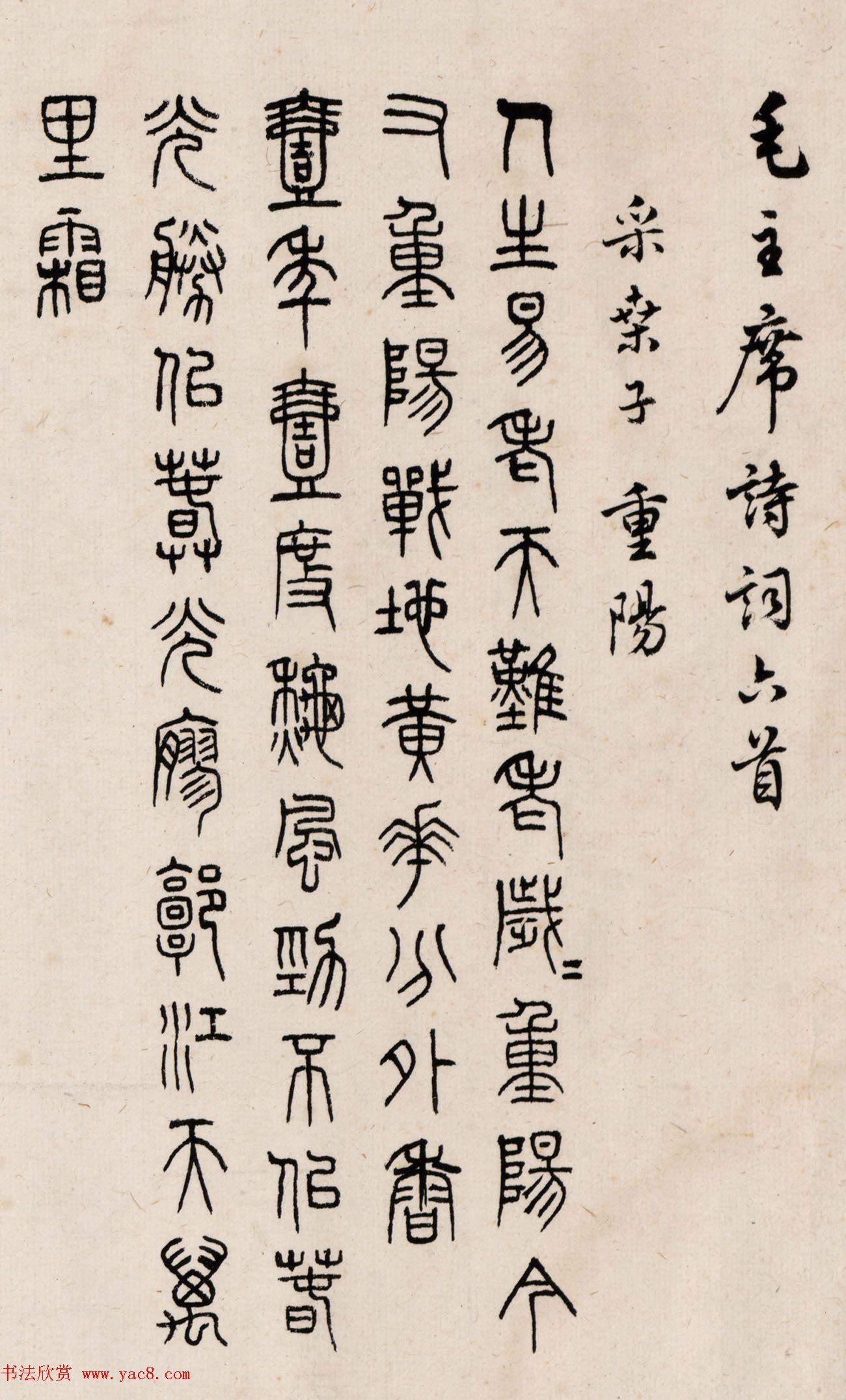 艺苑全才马公愚78岁书毛泽东诗词六首