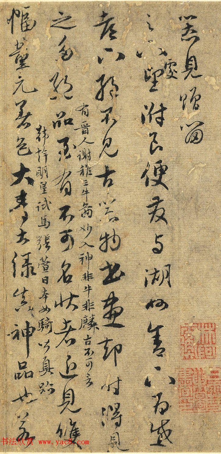 赵孟頫草书墨迹《致鲜于枢尺牍》残本