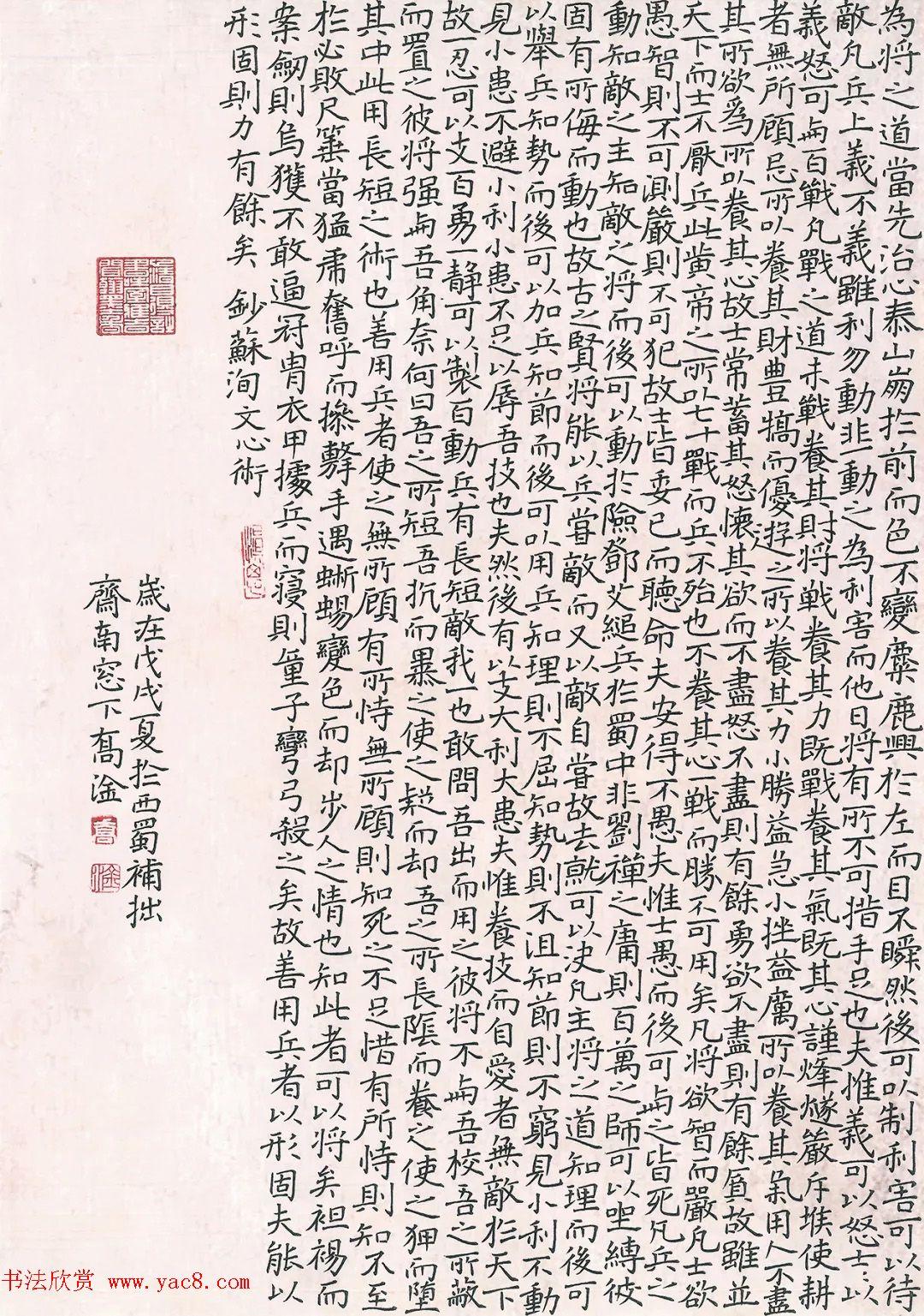 四川省第二届硬笔书法大赛获奖作品