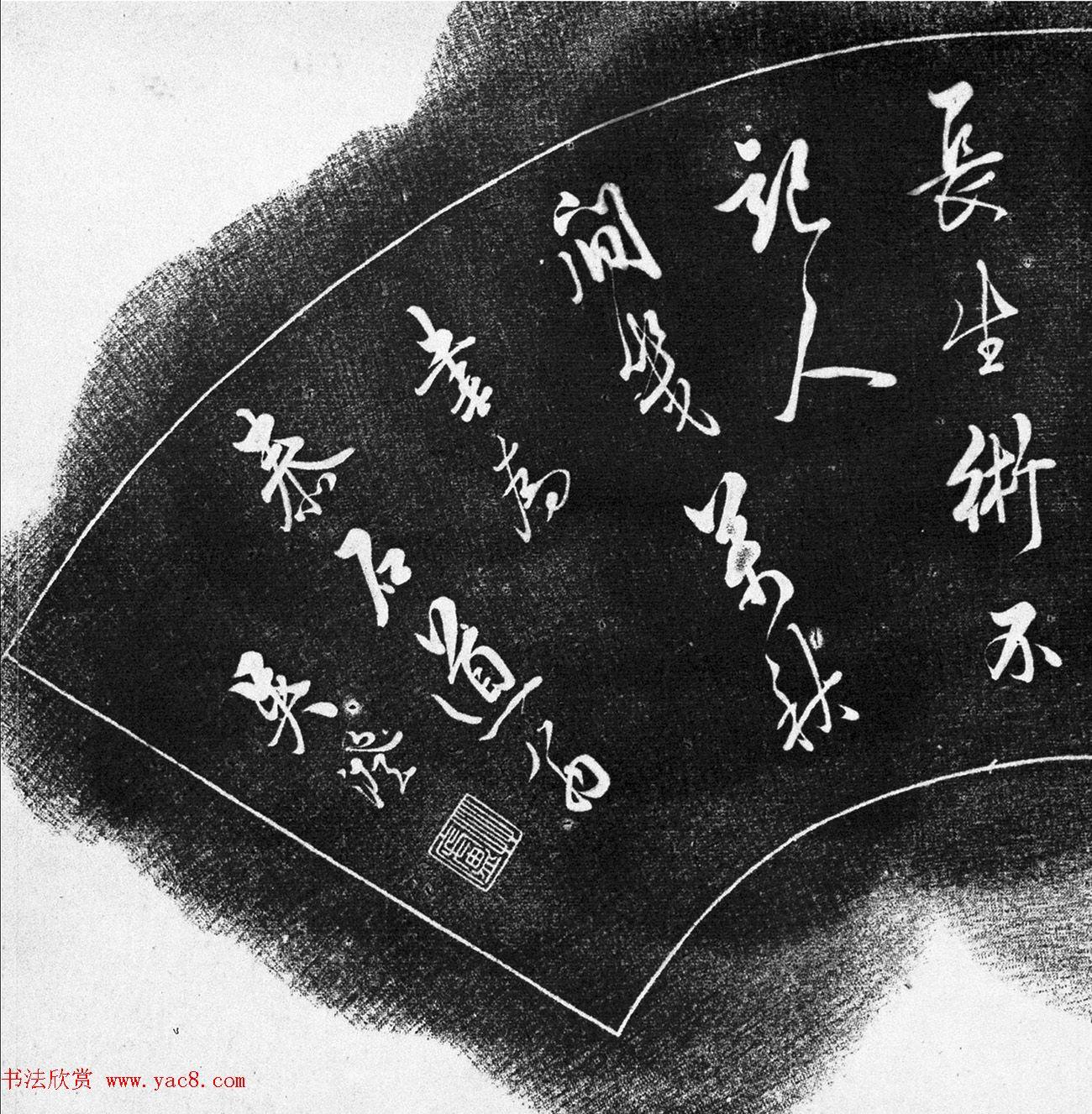 吴澄行书扇面《为泰石道翁诗刻》