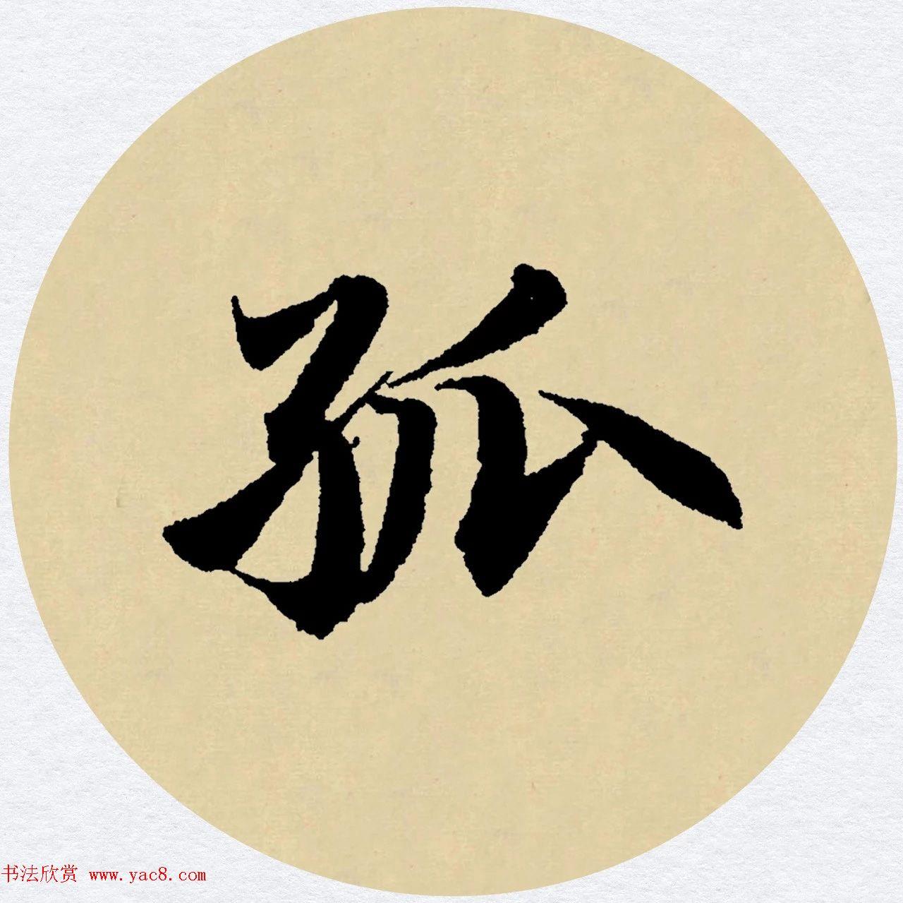 赵孟頫行书集字元曲三首《天净沙·秋》