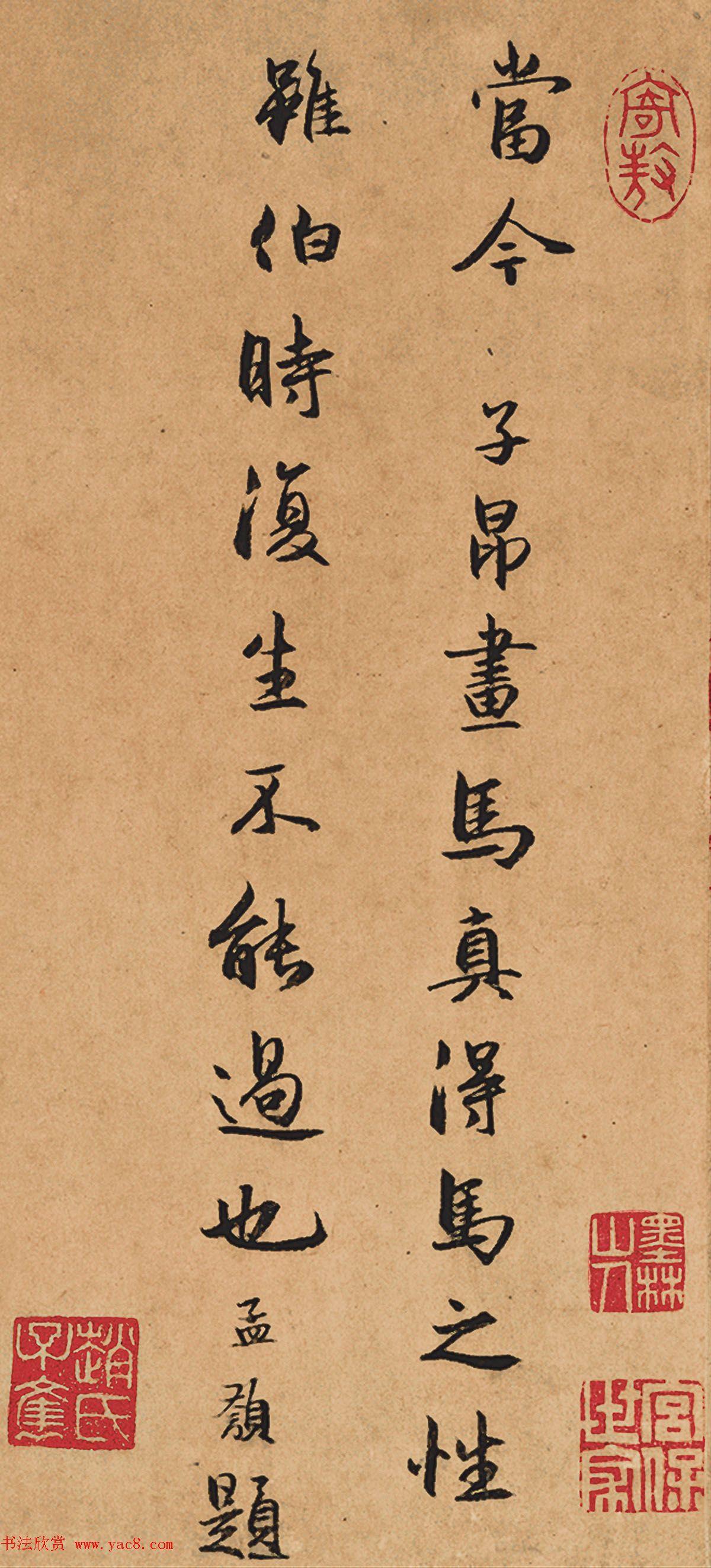 赵孟頫之弟赵孟籲书法墨迹欣赏