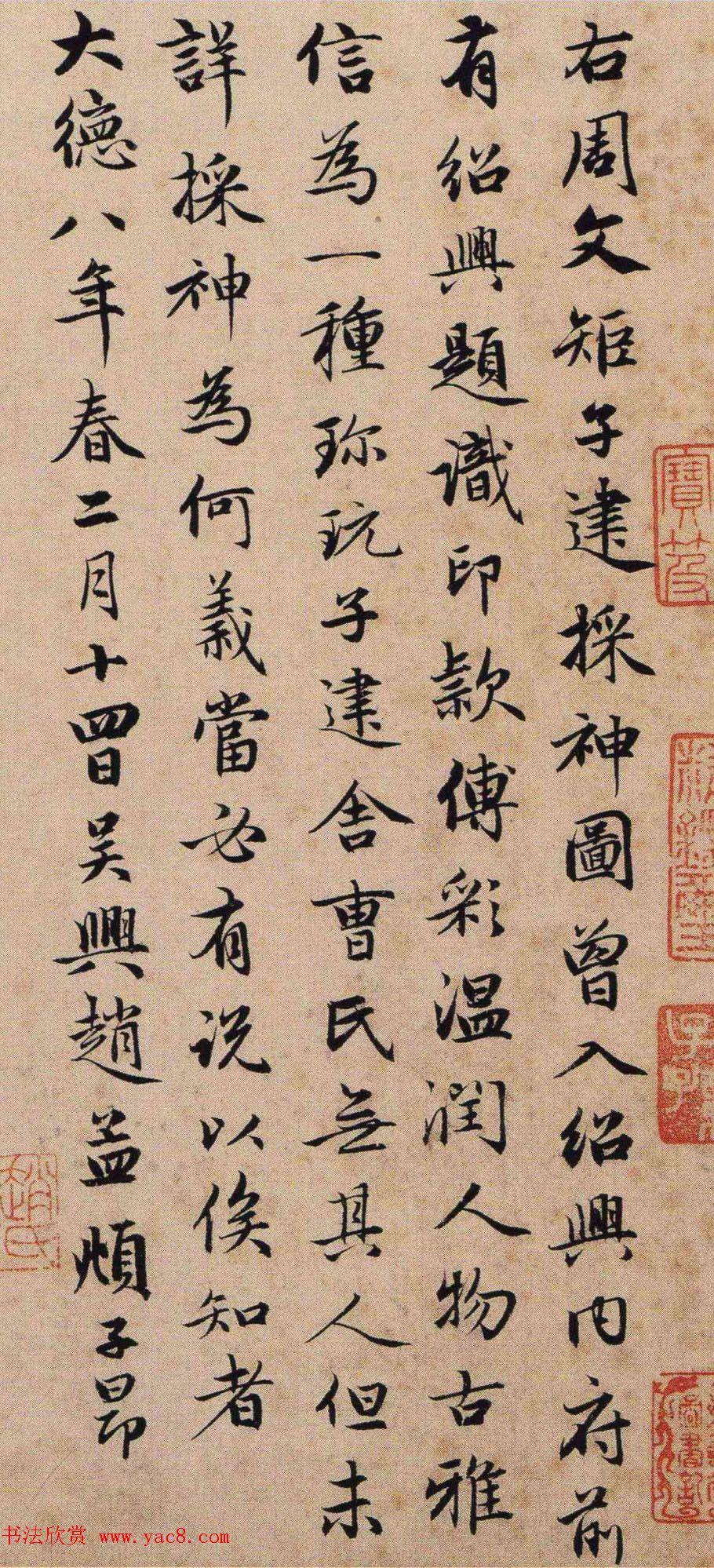 赵孟頫小楷佳作赏析《采神图跋册页》