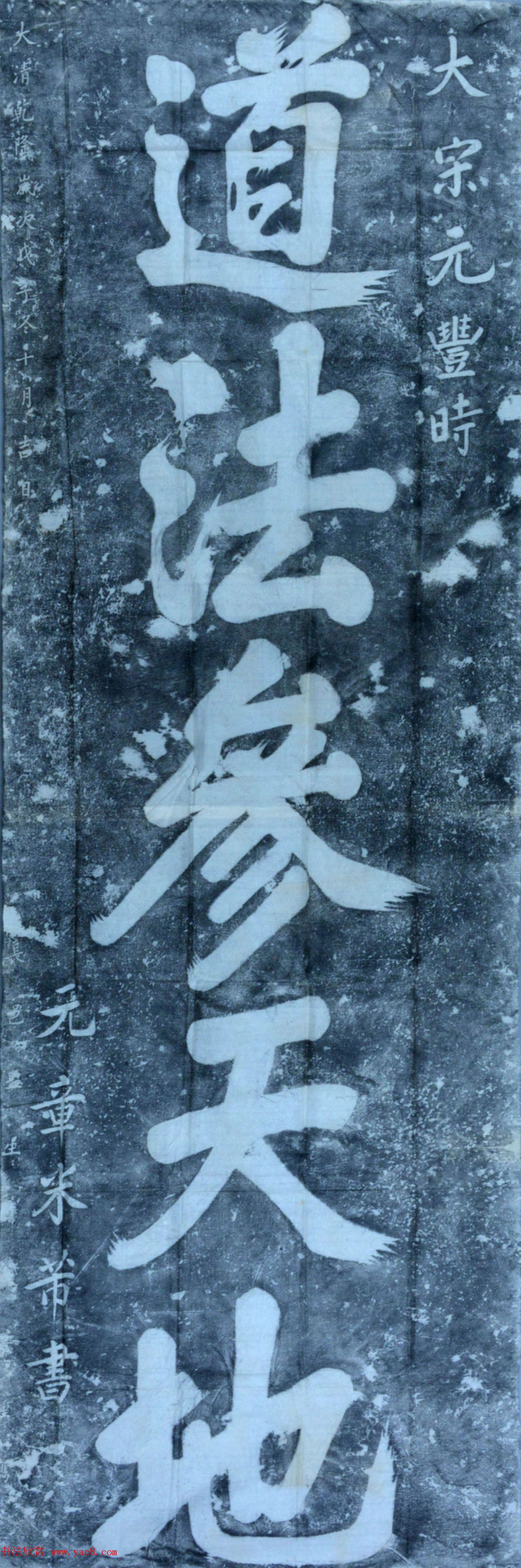 米芾榜书《道法参天地》碑