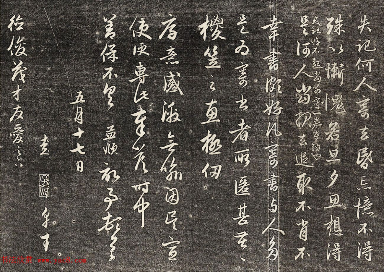 赵孟頫行书《与德俊茂才书》拓本2种