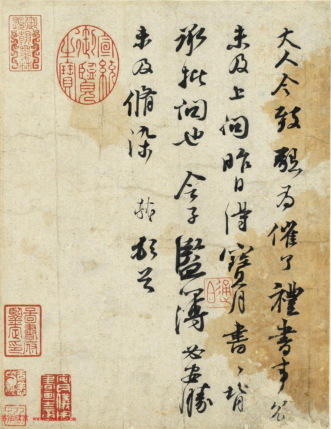 苏轼行书作品欣赏《宝月帖》两种