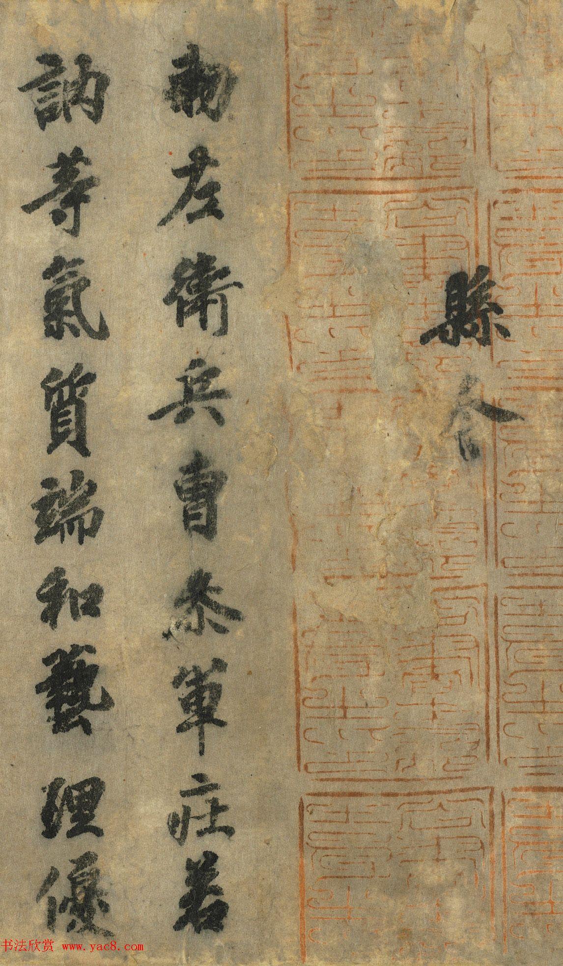 唐朝书法公文《徐季海书朱巨川告》
