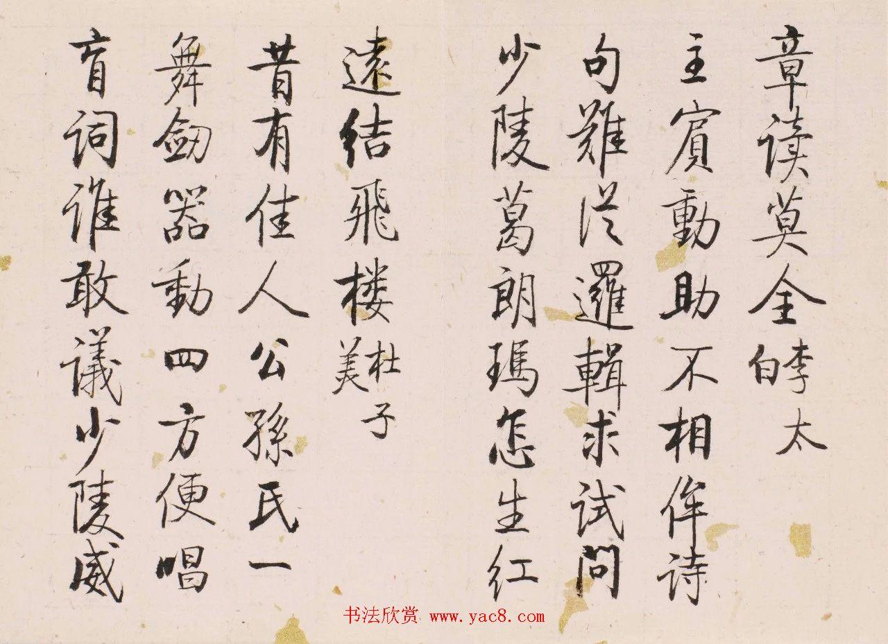 中国近现代书画撷萃《启功书画秘册》