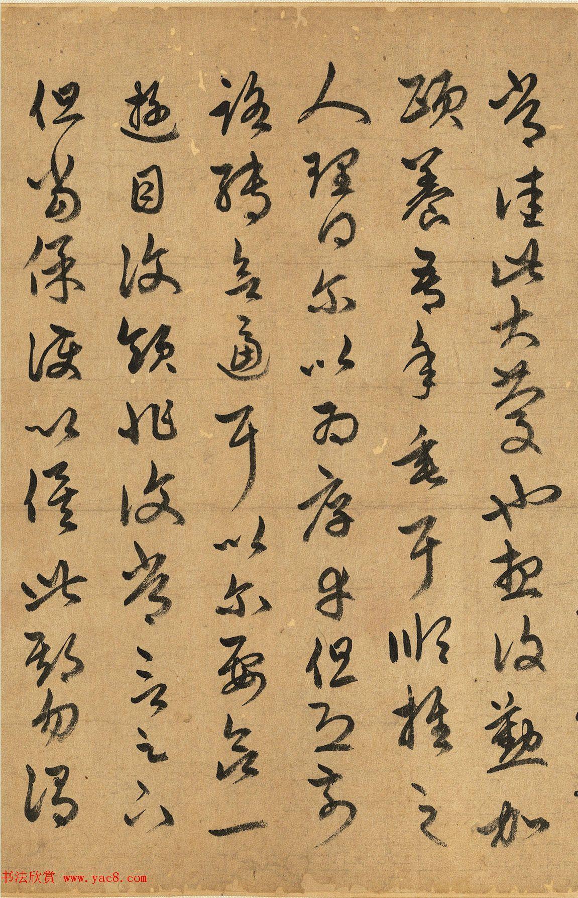 赵孟頫63岁草书《元赵文敏公临十七帖》
