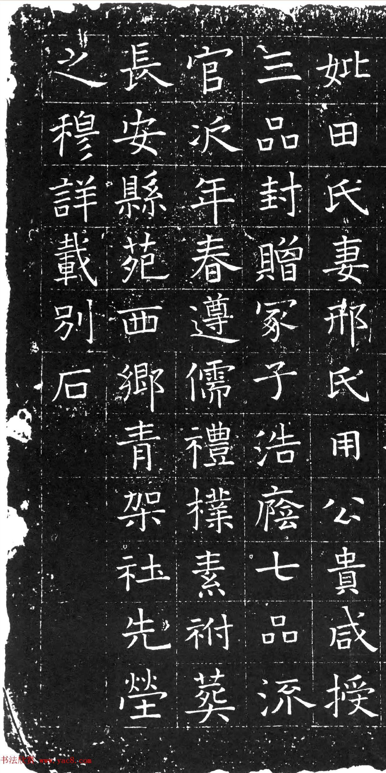 大元故嘉议大夫平江路总管莫简墓志