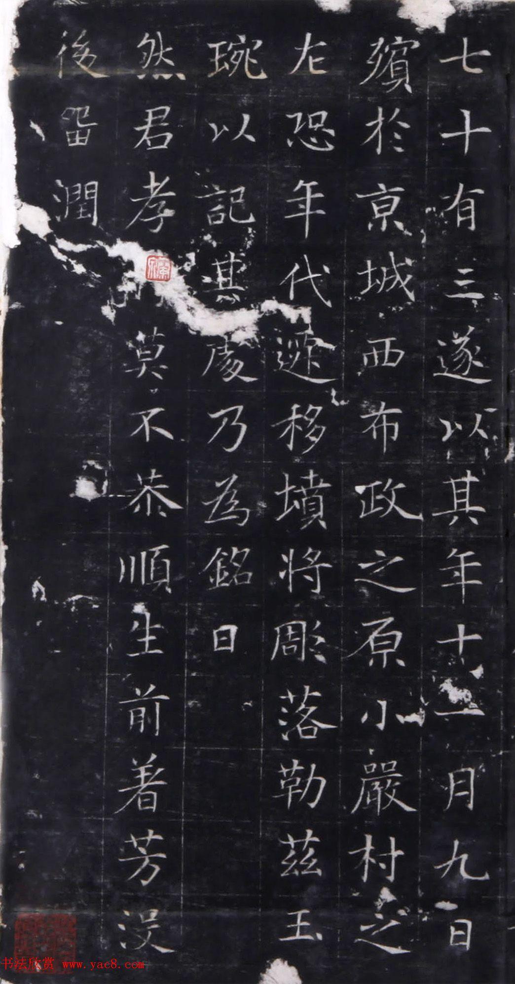 唐代楷书拓片《韩宝才墓志铭》