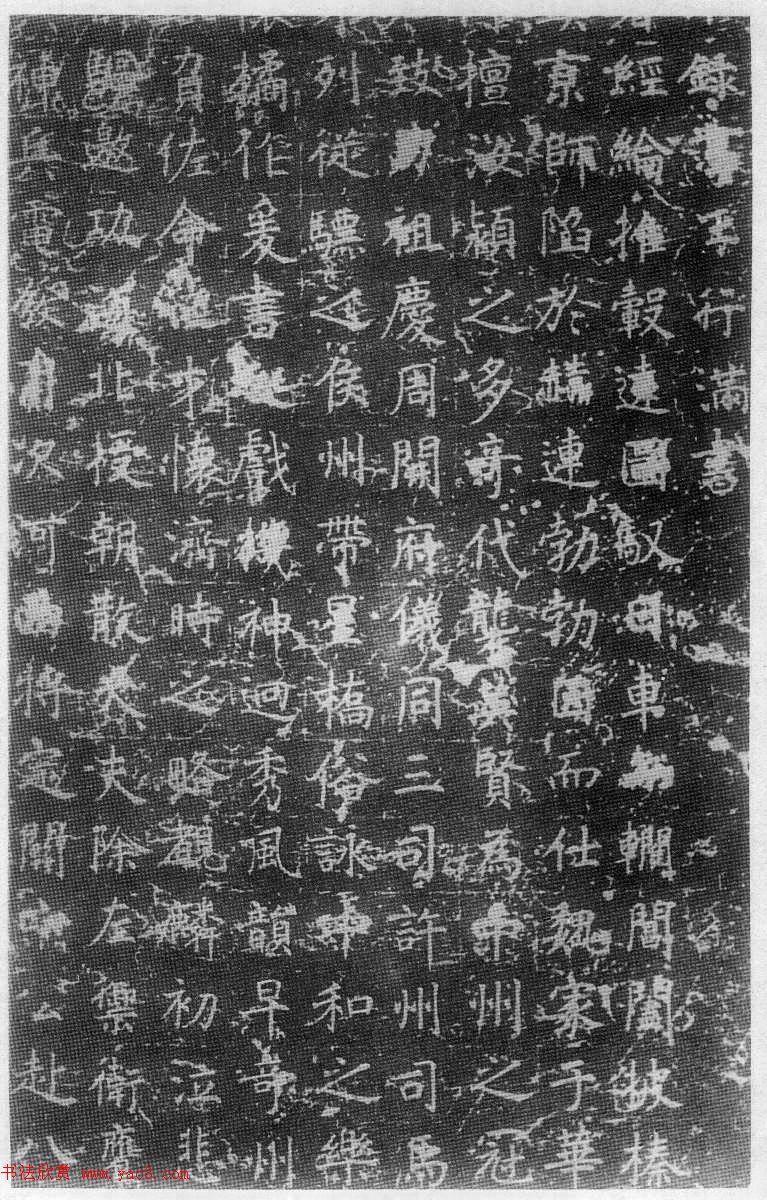 唐代王行满楷书《韩仲良碑》+《周护碑》