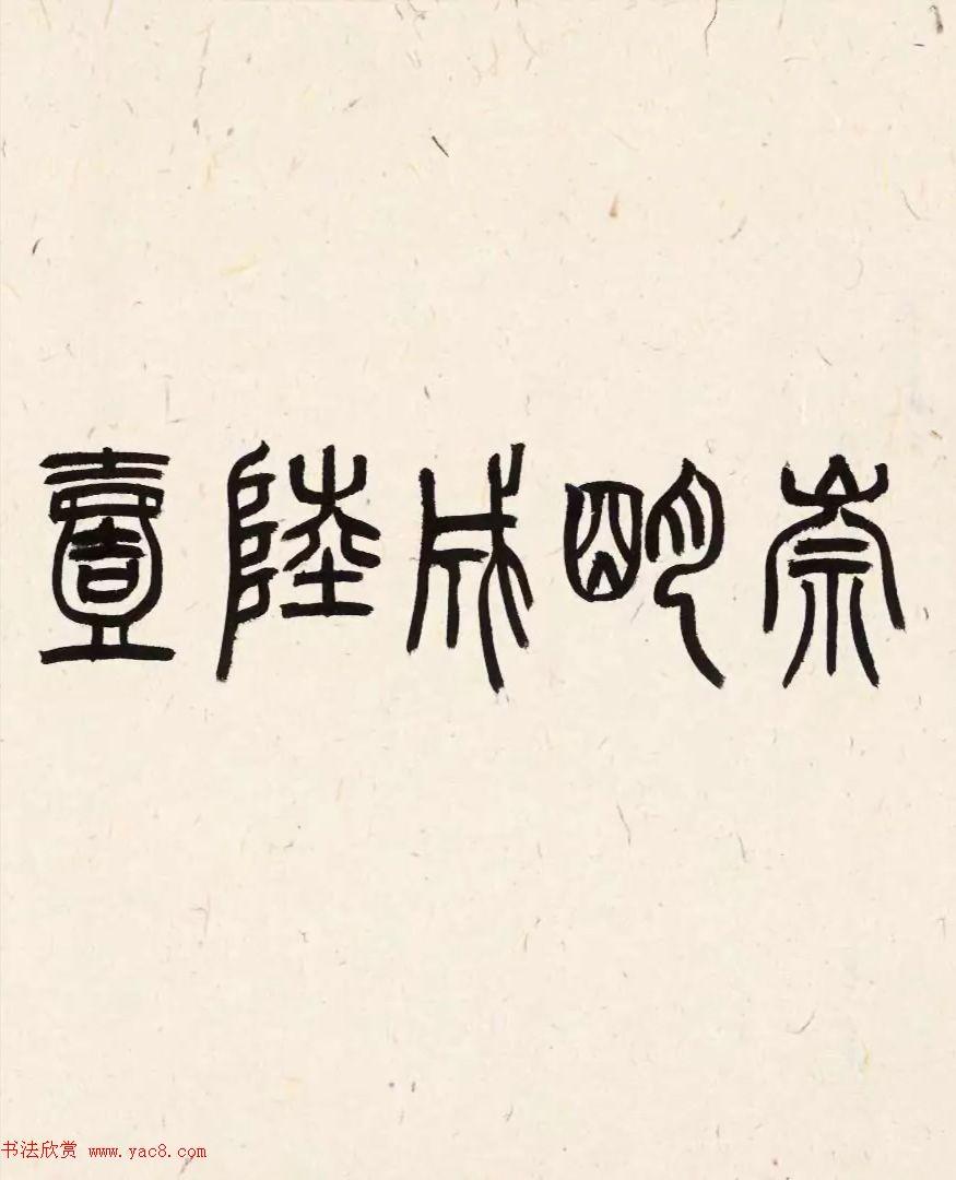 刘小晴楷书《崇明成陆一千四百年记》