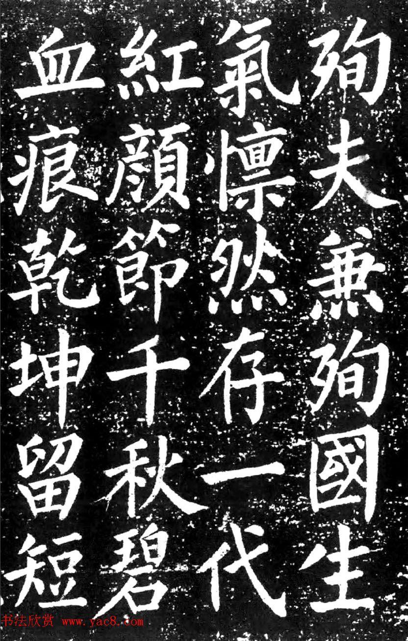 清朝大臣景廉楷书《碧血碑》