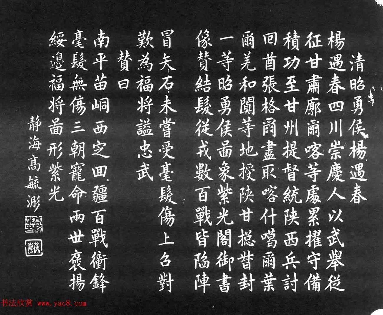 近代高毓浵楷书杨遇春传赞