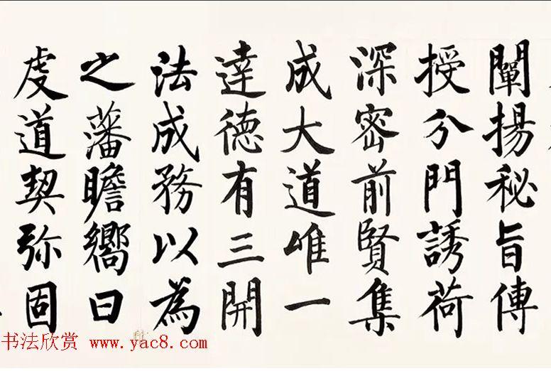 启功柳体楷书6米长卷《反经箴》