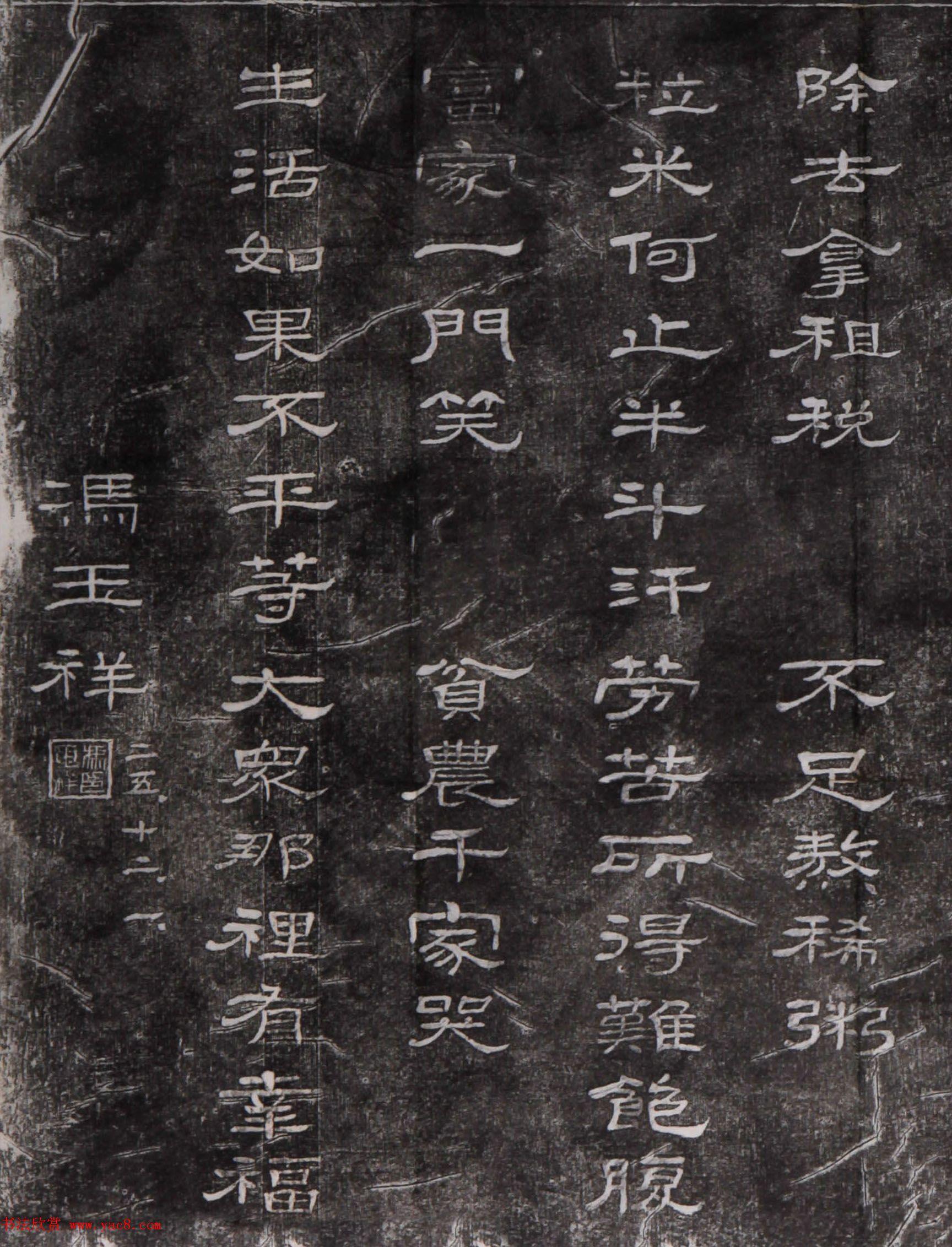 民国冯玉祥隶书诗刻四首