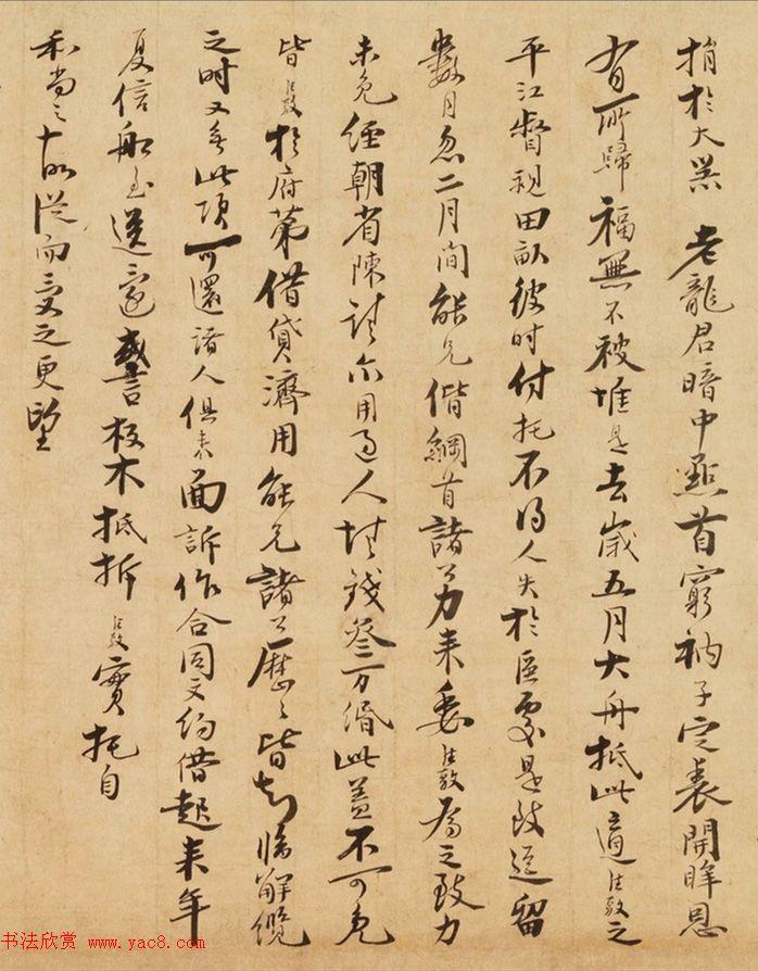 日本僧人云顶德敷行书《致圣一国师尺牍》