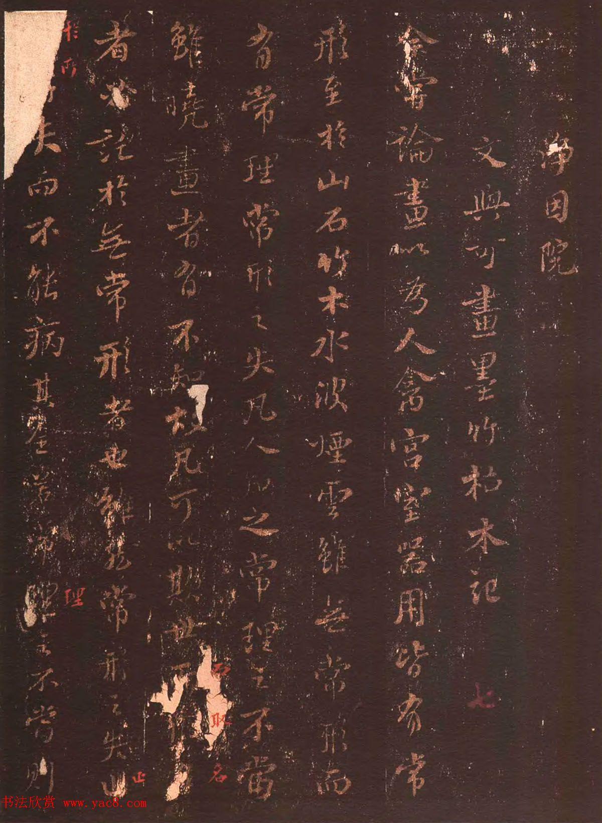 苏轼书法拓本《文与可画竹赞+墨竹枯木记》